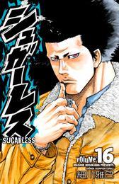 シュガーレス volume.16 漫画