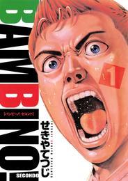 バンビ~ノ!セコンド(1) 漫画