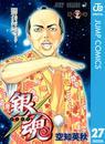 銀魂 モノクロ版 27 漫画