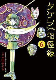 タケヲちゃん物怪録(6) 漫画