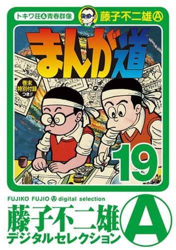 まんが道 漫画