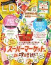 LDK (エル・ディー・ケー) 2019年11月号 漫画