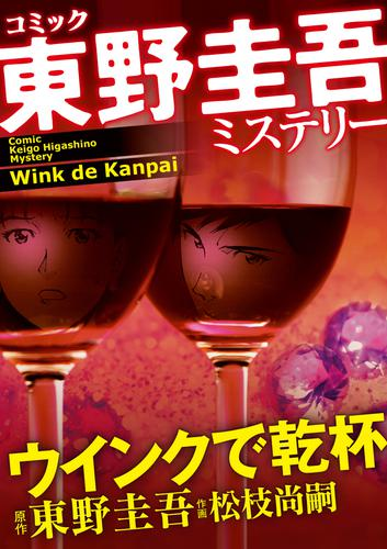 東野圭吾ミステリー「ウインクで乾杯」 漫画