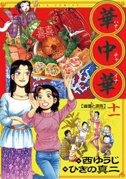 華中華(ハナ・チャイナ)(11) 漫画