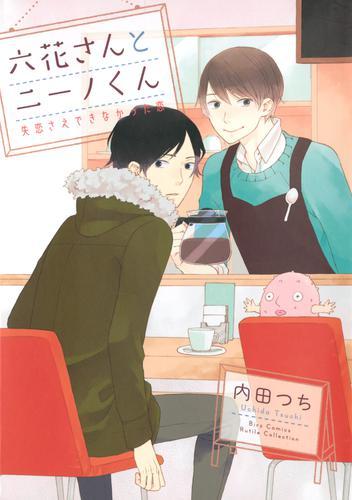 六花さんとニーノくん 失恋さえできなかった恋 漫画