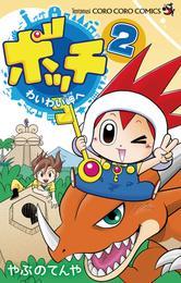 ボッチ わいわい岬へ(2) 漫画