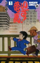 いざ!竜馬(たつま)(1) 漫画