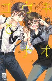 ユウキとナオ 2巻 漫画