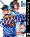 BUNGO―ブンゴ― 15 漫画