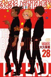 炎炎ノ消防隊(28)