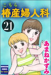 こちら椿産婦人科 21 漫画