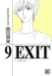 EXIT~エグジット~ (9) 漫画