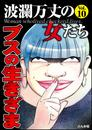 波瀾万丈の女たちブスの生きざま Vol.10 漫画