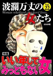 波瀾万丈の女たちいい年してみっともない女 Vol.22