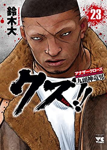 クズ!! アナザークローズ九頭神竜男 (1-13巻 最新刊) 漫画