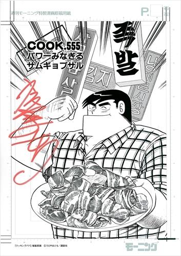【直筆サイン入り# COOK.555扉絵複製原画付】クッキングパパ 漫画