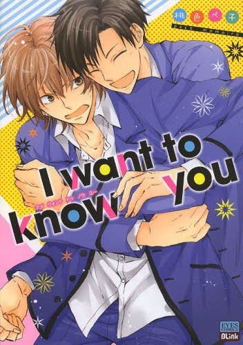 I want to know you 漫画