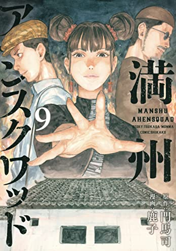 満州アヘンスクワッド (1-5巻 最新刊) 漫画