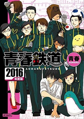 青春鉄道2016年度版 漫画