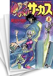 【中古】からくりサーカス  (1-43巻) 漫画