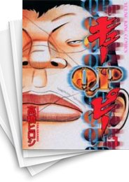 【中古】QP キューピー (1-8巻 全巻) 漫画