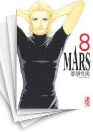 【中古】MARS マース [文庫版] (1-8巻) 漫画