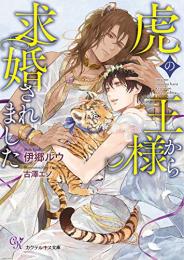 【ライトノベル】虎の王様から求婚されました (全1冊)
