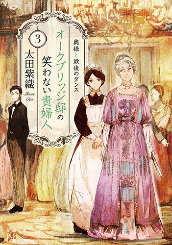 【ライトノベル】オークブリッジ邸の笑わない貴婦人 (全3冊) 漫画