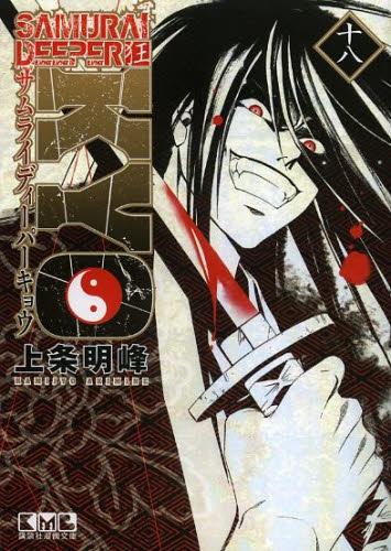 SAMURAI DEEPER KYO [文庫版] (1-18巻 全巻) 漫画