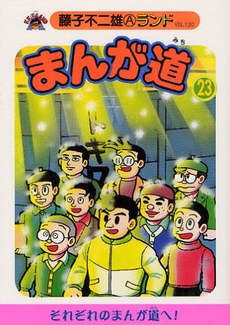 まんが道 (1-23巻 全巻) 漫画