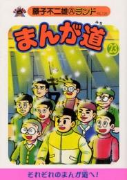 まんが道 (1-23巻 全巻)