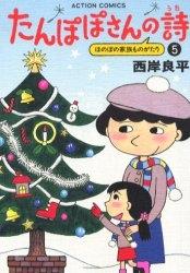 たんぽぽさんの詩 (1-5巻 全巻) 漫画