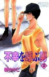 不幸を呼ぶ男 2 冊セット全巻 漫画