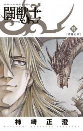 闘獣士 ベスティアリウス 4 冊セット最新刊まで 漫画