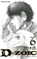 D-ZOIC 漫画
