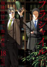 フラジャイル 病理医岸京一郎の所見 8 冊セット最新刊まで 漫画