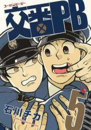 交番PB 4 冊セット最新刊まで 漫画