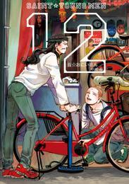 聖☆おにいさん(12) 漫画