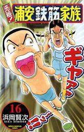 元祖! 浦安鉄筋家族 16 漫画