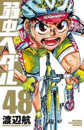 弱虫ペダル 48 漫画