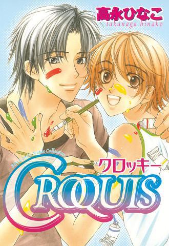 CROQUIS ~クロッキー~ 漫画