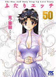 ふたりエッチ 50巻 漫画