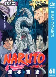 NARUTO―ナルト― モノクロ版 61 漫画