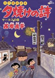 三丁目の夕日 夕焼けの詩(5) 漫画