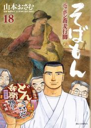 そばもんニッポン蕎麦行脚(18) 漫画