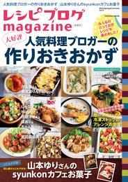 レシピブログmagazine Vol.9 春夏号 漫画