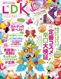 LDK (エル・ディー・ケー) 2016年12月号