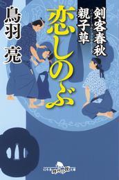 剣客春秋親子草 恋しのぶ 漫画