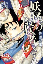 妖怪のお医者さん(14) 漫画
