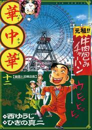 華中華(ハナ・チャイナ)(12) 漫画